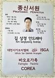 김상경안드레아 형제..