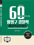 2016년 1차대비 ..