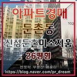 강동구아파트경매..