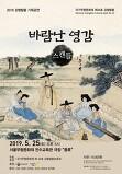 강령탈춤 2019 ..