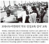 보육나누미연대 '부..