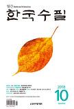 월간 한국수필 201..