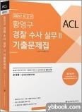 2017년 ACL 황영..
