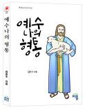 예수 나의 형통(..