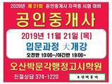 ★31회 입문반 개강..