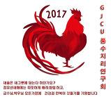 2017 정유년 새해복..