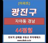 광진구아파트경매..