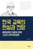 심성보 著 한국 ..