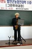 함안군 농업인대학 ..