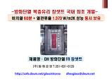 신제품 DH 방화단..