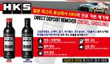 HKS DDR 연료 카..