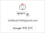 (사)어린이도서연..