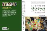 한국교육연구네트..