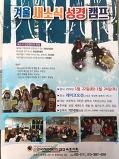 2019 어린이 겨울캠..