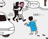 [한국일보]호출해..