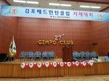 김포배드민턴클럽..
