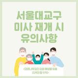 서울대교구 미사 ..