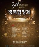 제30회 경북합창제