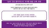 동작치유 강사과정 ..