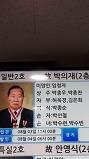 박의재이사님
