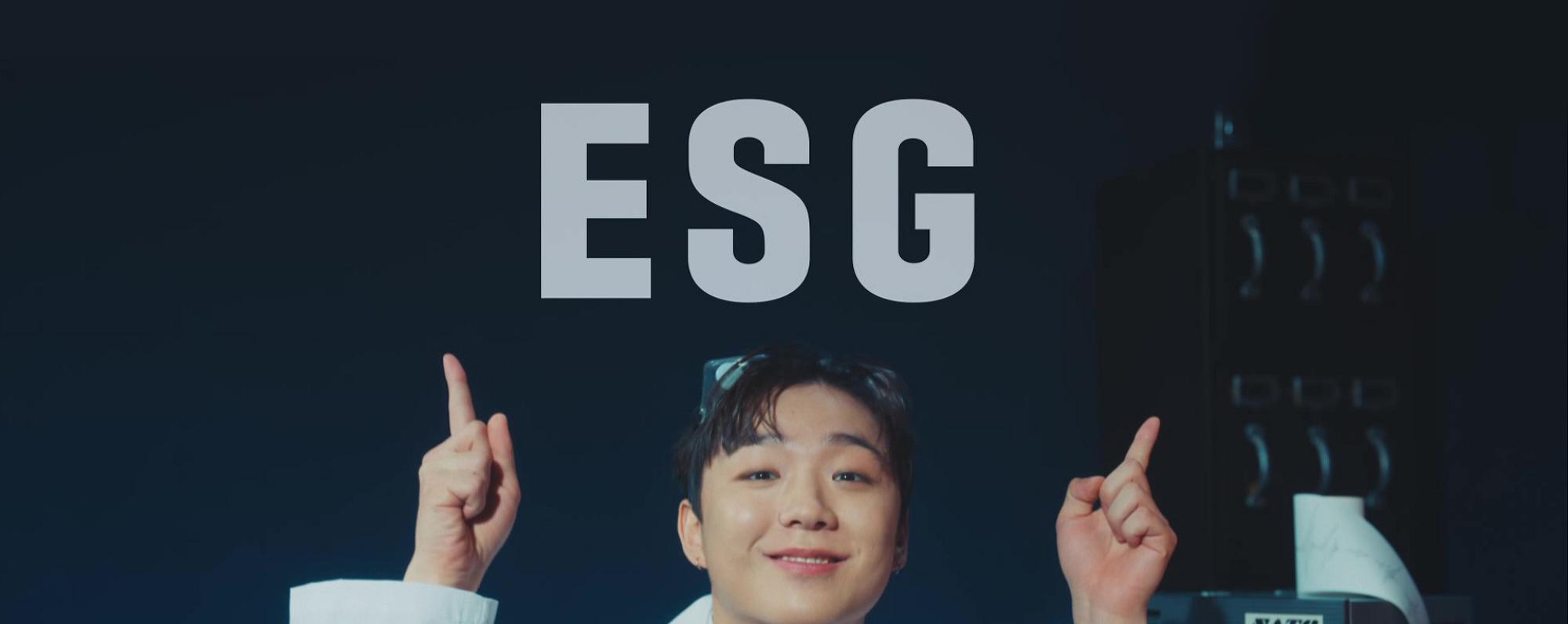 애쓰지 ESG