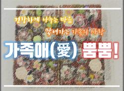 2019 가족애(愛)뿜뿜, 개봉박두!