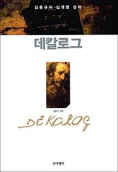 [독서편지] 16. 데칼로그