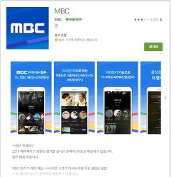 MBC 앱으로 무한도전 다시보기