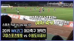 [직관 VLOG ep.13] 2019.04.15 - 구미스포츠토토 vs 수원도시공사
