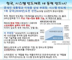 ■한국, 시스템 반도체로 새 동력 만드나? ■