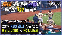 [직관 VLOG ep.12] 2019.04.14 - 롯데 자이언츠 vs NC 다이노스