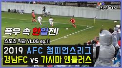 [직관 VLOG ep.11] 2019.04.09 - 경남FC vs 가시마 앤틀러스