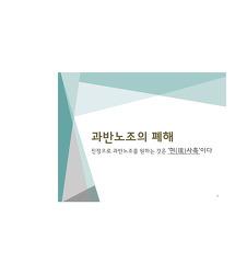▣ [카드뉴스] 과반노조의 폐해