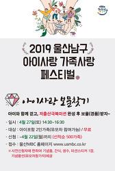 2019 울산남구 아이사랑 가족사랑 페스티벌 (2019-4-27(토))