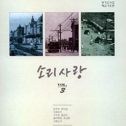 소리사랑 - 낙화유수(落花流水) 1993