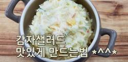 포실포실 햇감자로 감자샐러드 만드는방법(김진옥요리가좋다)