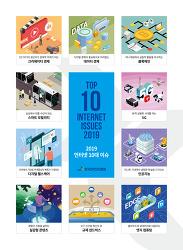 ■2019 인터넷 10대 이슈 전망■