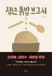 청년 흙밥 보고서/변진경