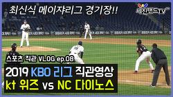 [직관 VLOG ep.08] 2019.03.27 - kt 위즈 vs NC 다이노스