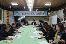 (사)홍천교육복지네트워크 꿈이음 2차 이사회 개최