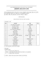2019년 꿈원정대 선정 동아리 안내
