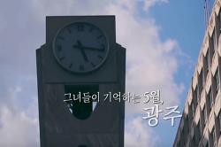 ■오월, 그녀■ [KBS, 광주 5.18 기획] (55분 영상)
