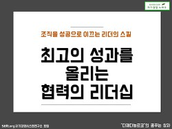 [1분 독서]김근종 - 최고의 성과를 올리는 협력의 리더십
