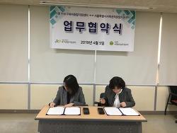 [안내] 서울 마포구육아종합지원센터와 업무협약 체결