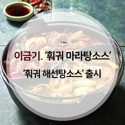 호텔앤레스토랑 - 집에서 간편하게 즐기는 사천요리 이금기, '훠궈 마라탕소스',  '훠궈 해선탕소스' 출시