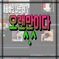 늦은 20190331 일상. 오랜만에 뱅앤올룹슨 개봉기 영상편집을 했습니다. - B&O BeoPlay E8 2.0