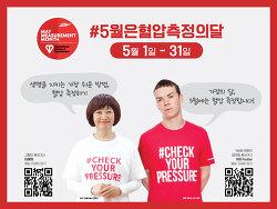 """[글로벌MMM캠페인] """"5월은 혈압 측정의 달!"""""""