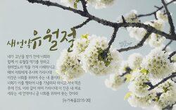 하나님의 명령 유월절