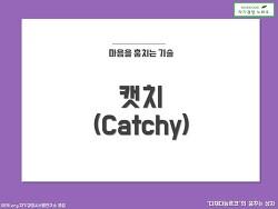[5분 독서] 바네사 반 에드워즈 - 캣치(Catchy)