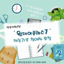 나만의 노하우 공유, 방송대학TV '원데이클래스 7' 재능기부 참여자 모집